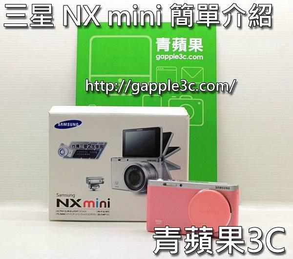 青蘋果3C - 三星NX mini 開箱.jpg