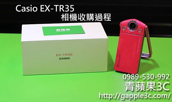 casio tr35收購 - 青蘋果3C.jpg