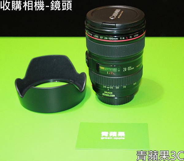 3.青蘋果3C-收購相機-鏡頭.jpg
