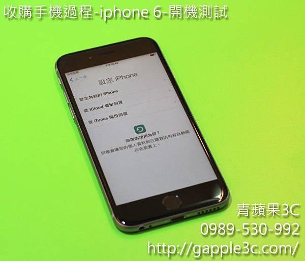 iphone 6 - 青蘋果 -開箱跟收購手機流程-4.jpg