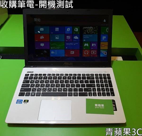 青蘋果3C-收購筆電-開機測試.jpg