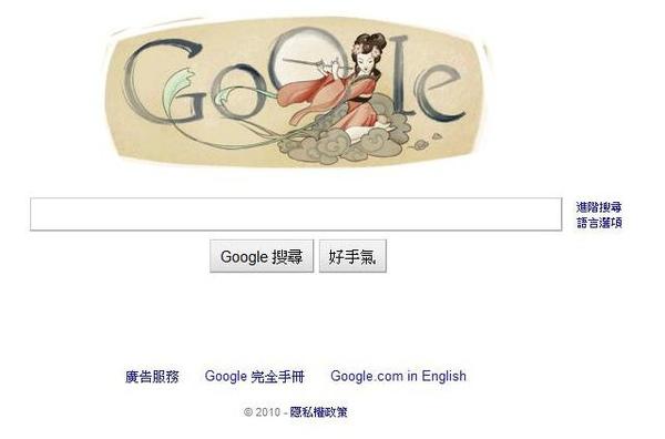 Google中秋節