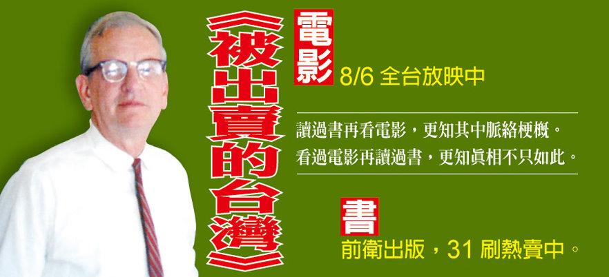 被出賣的台灣-書腰.jpg