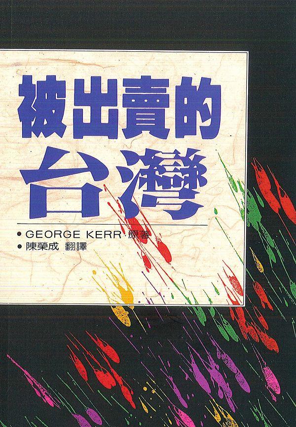 被出賣的台灣書封(001).jpg