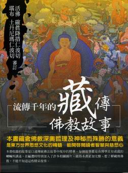 流傳千年的藏傳佛教故事.jpg
