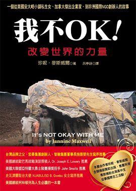我不OK!改變世界的力量.jpg