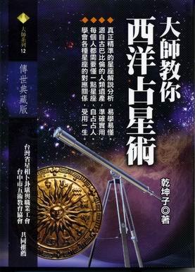 大師教你西洋占星術.jpg