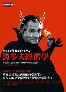 馬多夫經濟學