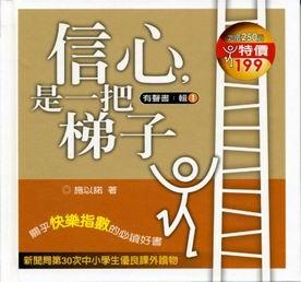 信心,是一把梯子.jpg