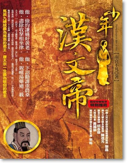 少年帝王系列 02 - 少年漢文帝