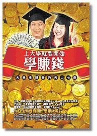 上大學就要開始學賺錢《大學生賺錢的天山七劍》