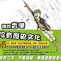 老夫子香港釆風活動資訊