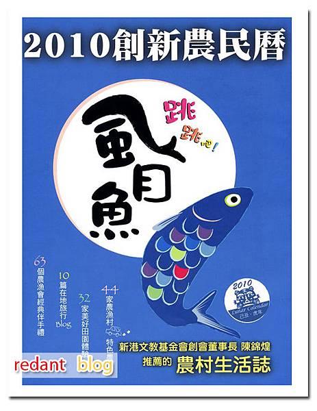 創新農民曆封面.jpg