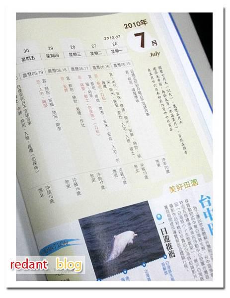 創新農民曆內頁1.jpg