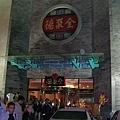 北京全聚德.JPG