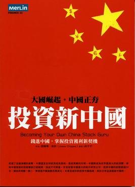 投資新中國.jpg