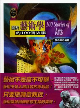 關於藝術學的100個故事.jpg