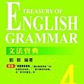 文法寶典(四)