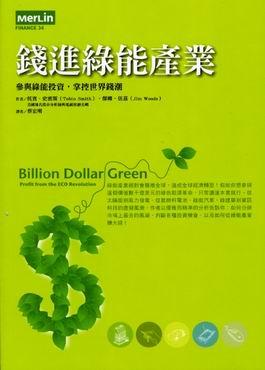 錢進綠能產業.jpg