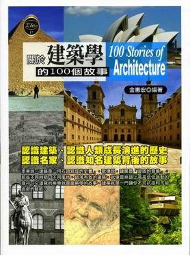 關於建築學的100個故事.jpg