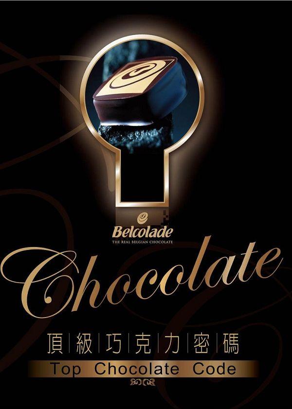 頂級巧克力密碼-封面(001).jpg