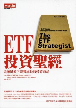 ETF投資聖經.jpg