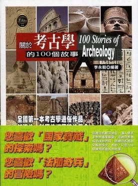關於考古學的100個故事.jpg
