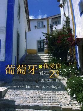 葡萄牙,我愛你《愛在23天古老歲月裡》.jpg