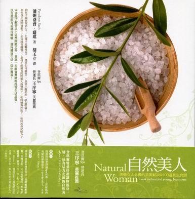 自然美人Natural Woman.jpg