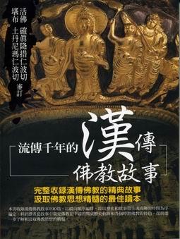 流傳千年的漢傳佛教故事.jpg