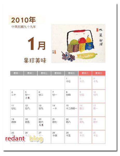 創新農民曆內頁3.jpg