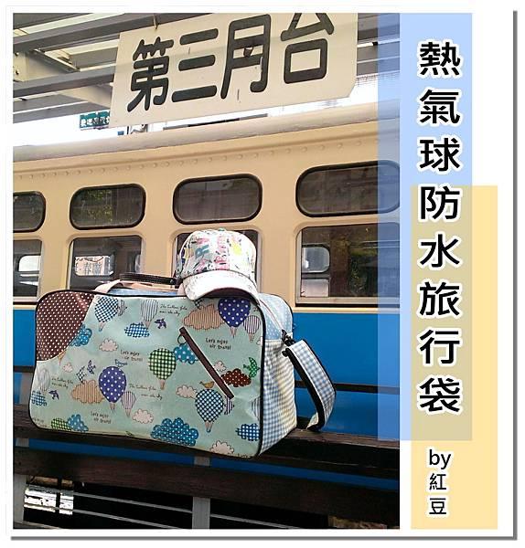 熱氣球防水旅行袋1.jpg