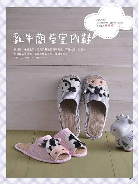 乳牛藺草室內鞋.
