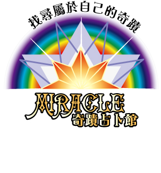 奇蹟占卜館logo1.jpg