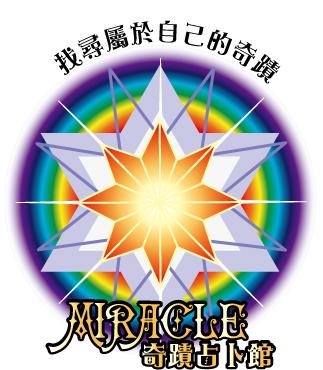 奇蹟占卜館logo2.jpg