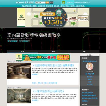 _25_PChome_new.jpg
