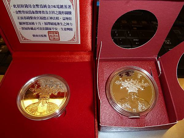 紫南宮龍年金幣、銀幣