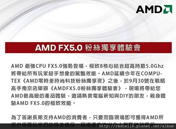 AMD_FX5.0 粉絲獨享體驗會1
