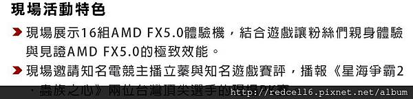 AMD_FX5.0 粉絲獨享體驗會2