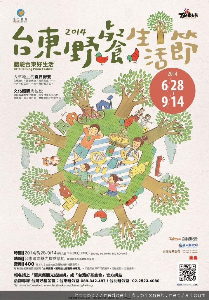 台東野餐生活節海報_540X780_OL