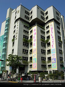 220px-Taipei_Public_Library_(Main_Library)