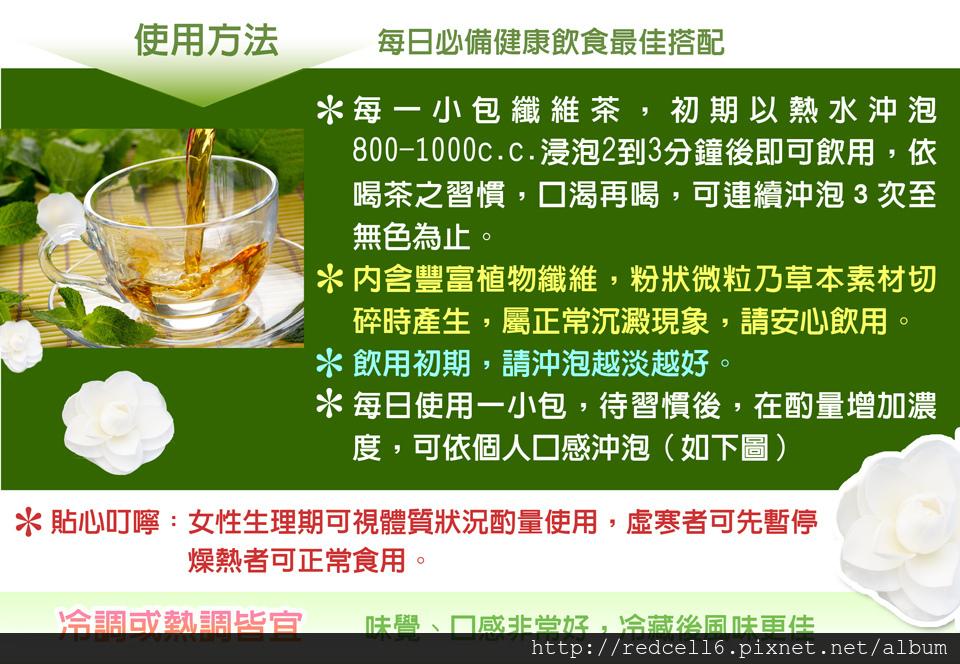 1115速淨纖維茶-使用方法4