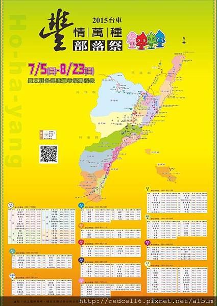 Z部落豐年祭期程表-海報