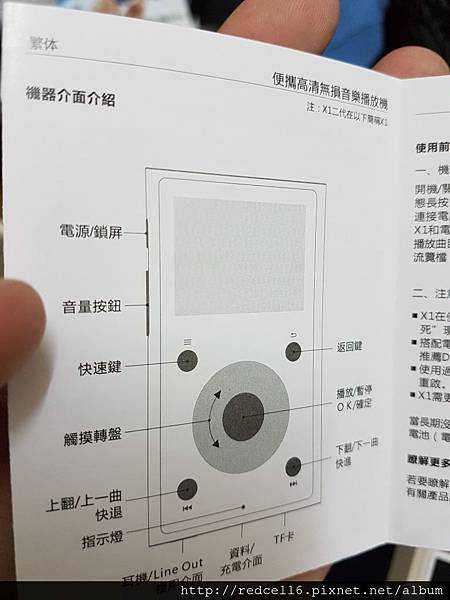 Hi-Res AUDIO高解析度好音質FiiO X1 II隨身入門無損音樂播放器使用心得分享 - 26