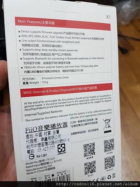 Hi-Res AUDIO高解析度好音質FiiO X1 II隨身入門無損音樂播放器使用心得分享 - 3