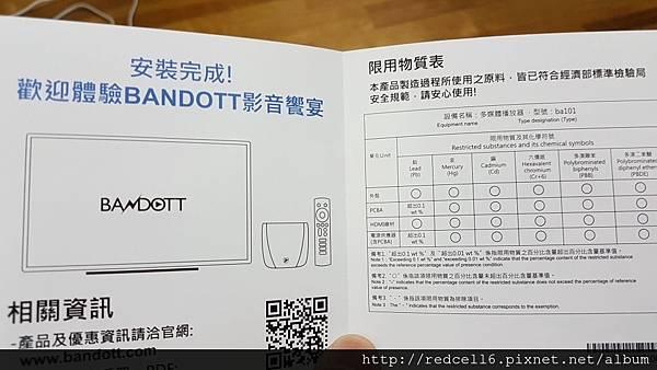 鴻海豪華影音「便當」富連網BANDOTT 4K智慧電視盒開箱體驗心得分享 - 13