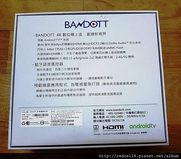 鴻海豪華影音「便當」富連網BANDOTT 4K智慧電視盒開箱體驗心得分享 - 5