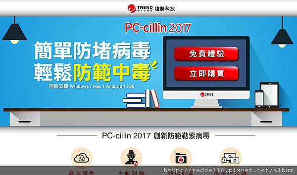 全方位雲端防毒~滴水不漏的的趨勢的走向科技PC-cillin 2017雲端版防毒軟體利用心得分享