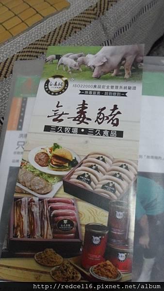 [三久食品]三久无毒猪品嚐到生鲜猪肉的天然香甜好滋味!