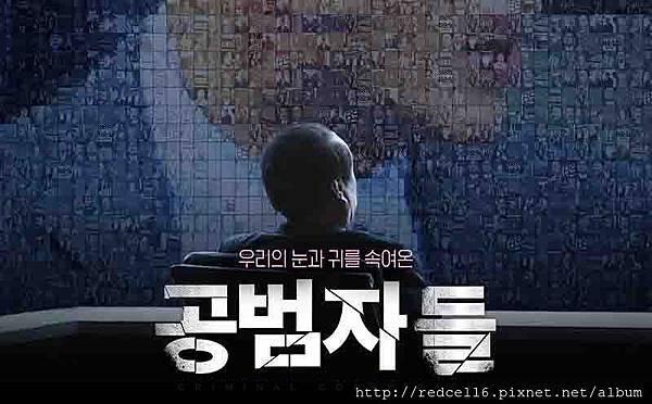 韓國紀錄片電影~共犯者們(幫兇)공범자들Criminal Conspiracy觀後感
